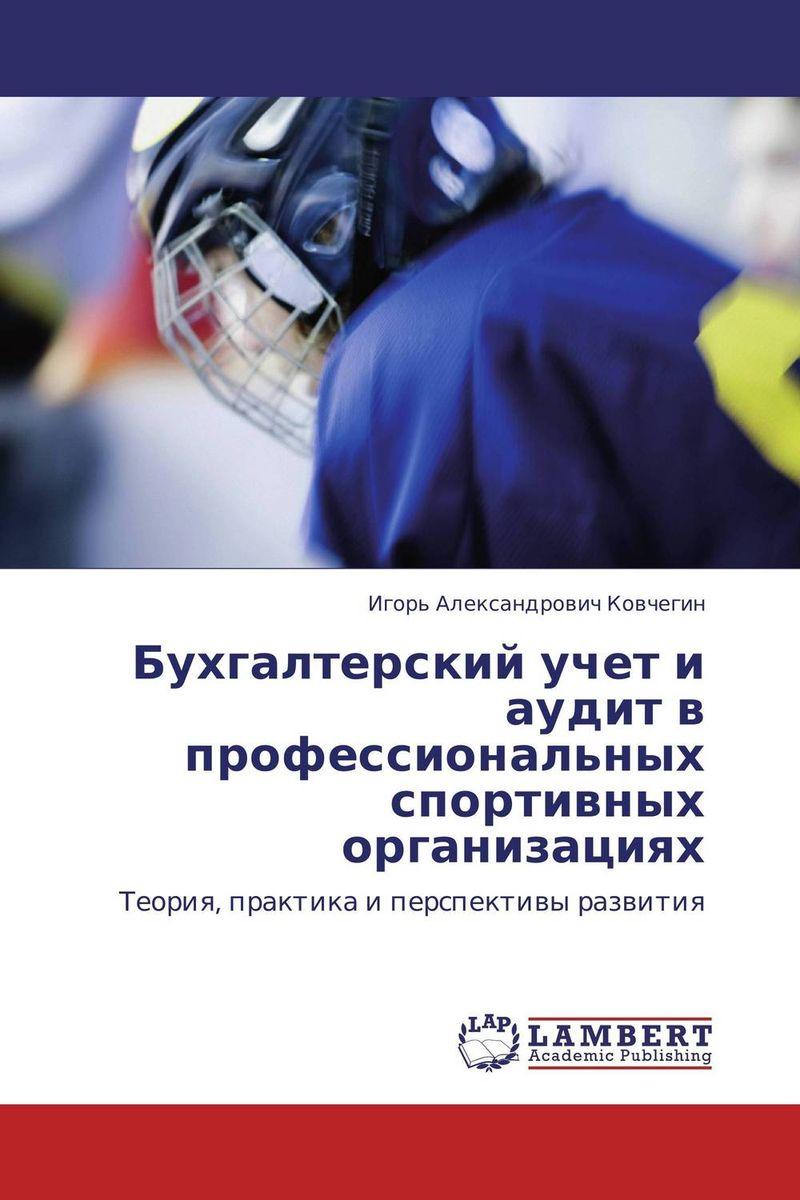 Бухгалтерский учет и аудит в профессиональных спортивных организациях