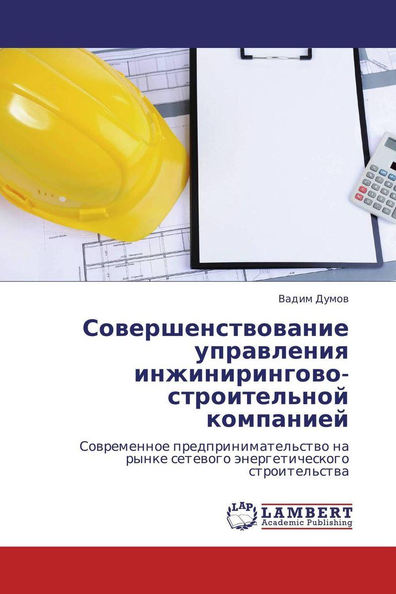 Совершенствование управления инжинирингово-строительной компанией