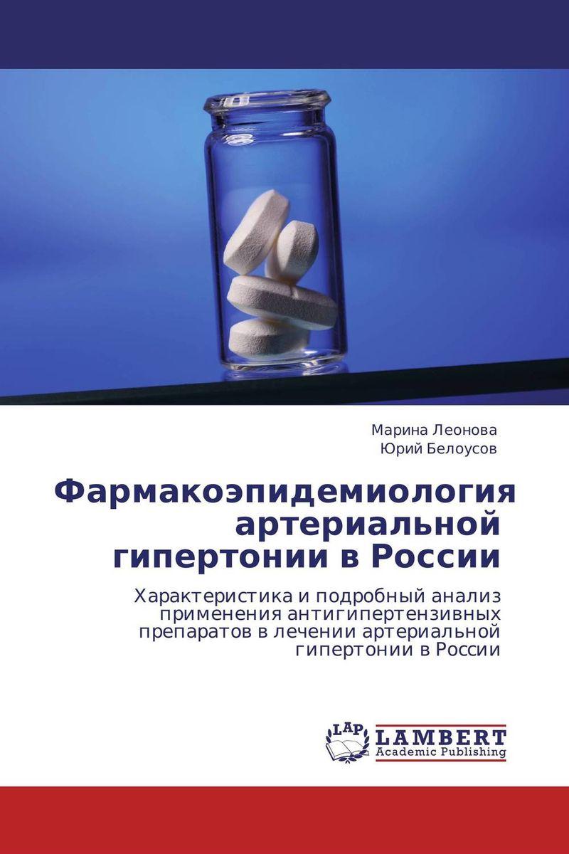 Фармакоэпидемиология артериальной гипертонии в России