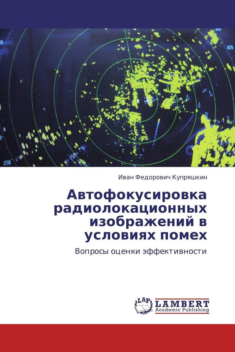 Автофокусировка радиолокационных изображений в условиях помех
