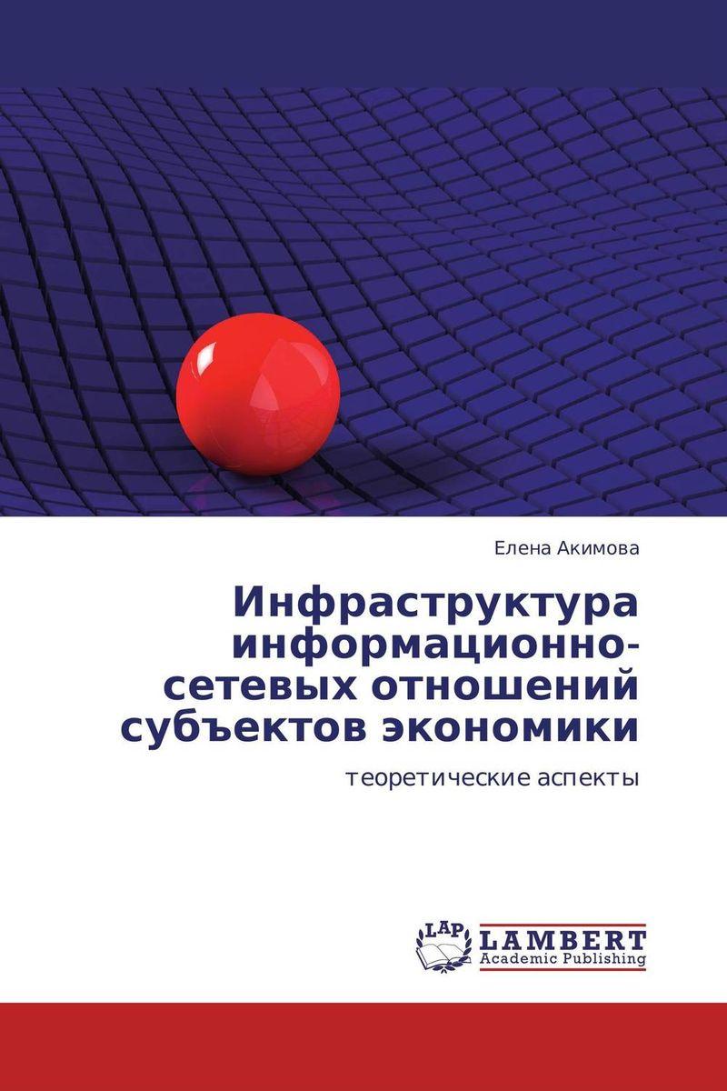 Инфраструктура информационно-сетевых отношений субъектов экономики