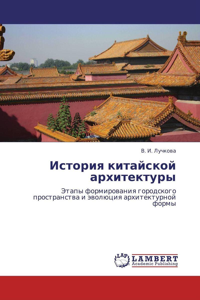 История китайской архитектуры