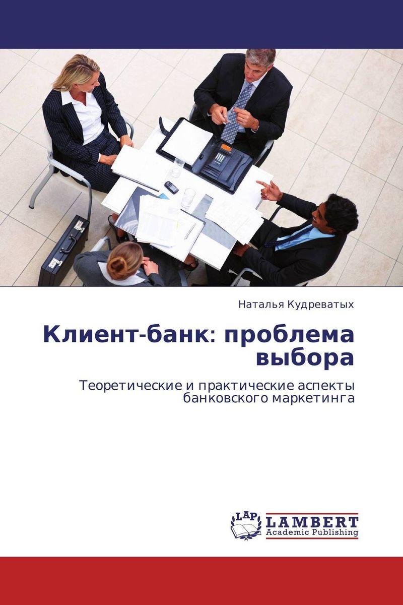 Наталья Кудреватых Клиент-банк: проблема выбора