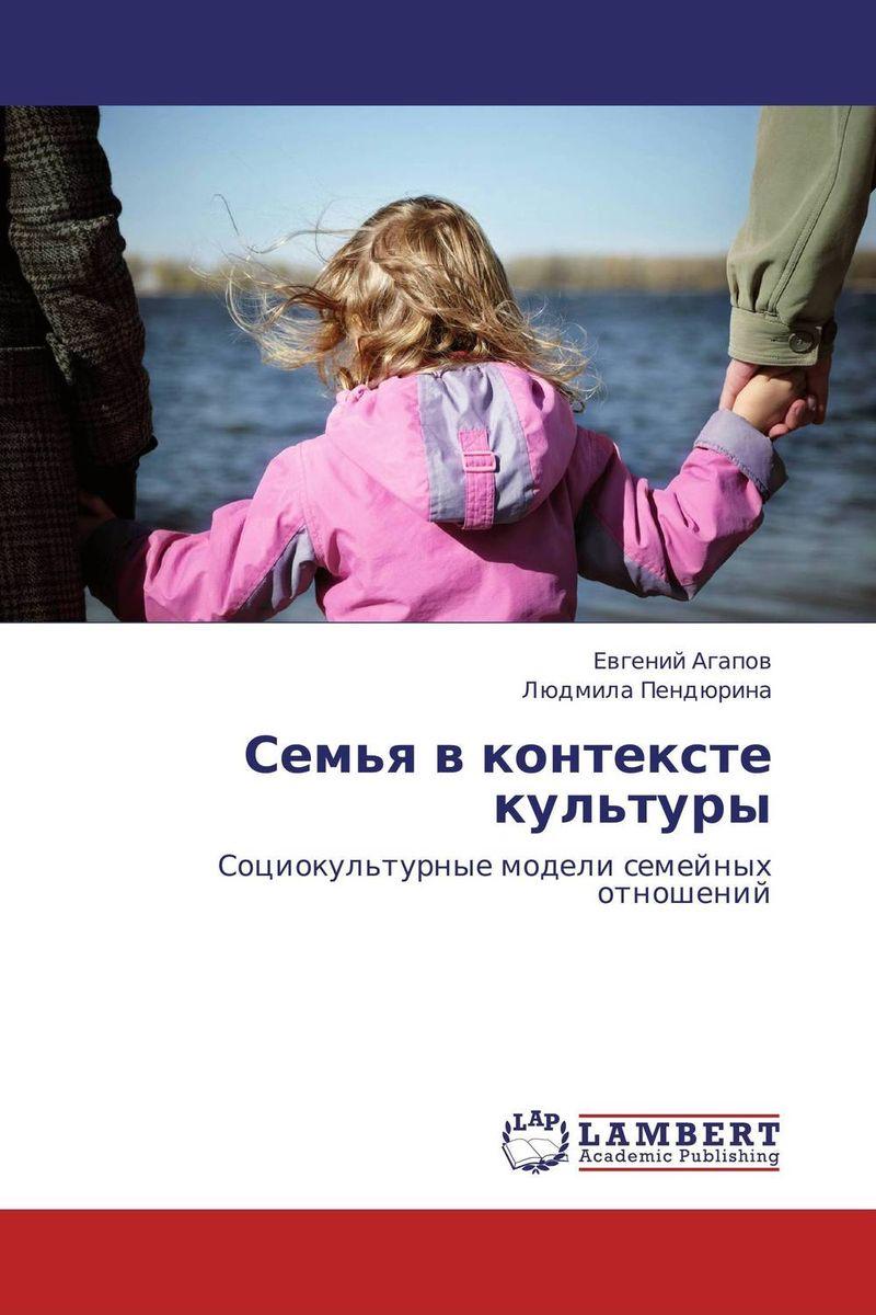 Семья в контексте культуры - Евгений Агапов und Людмила ...