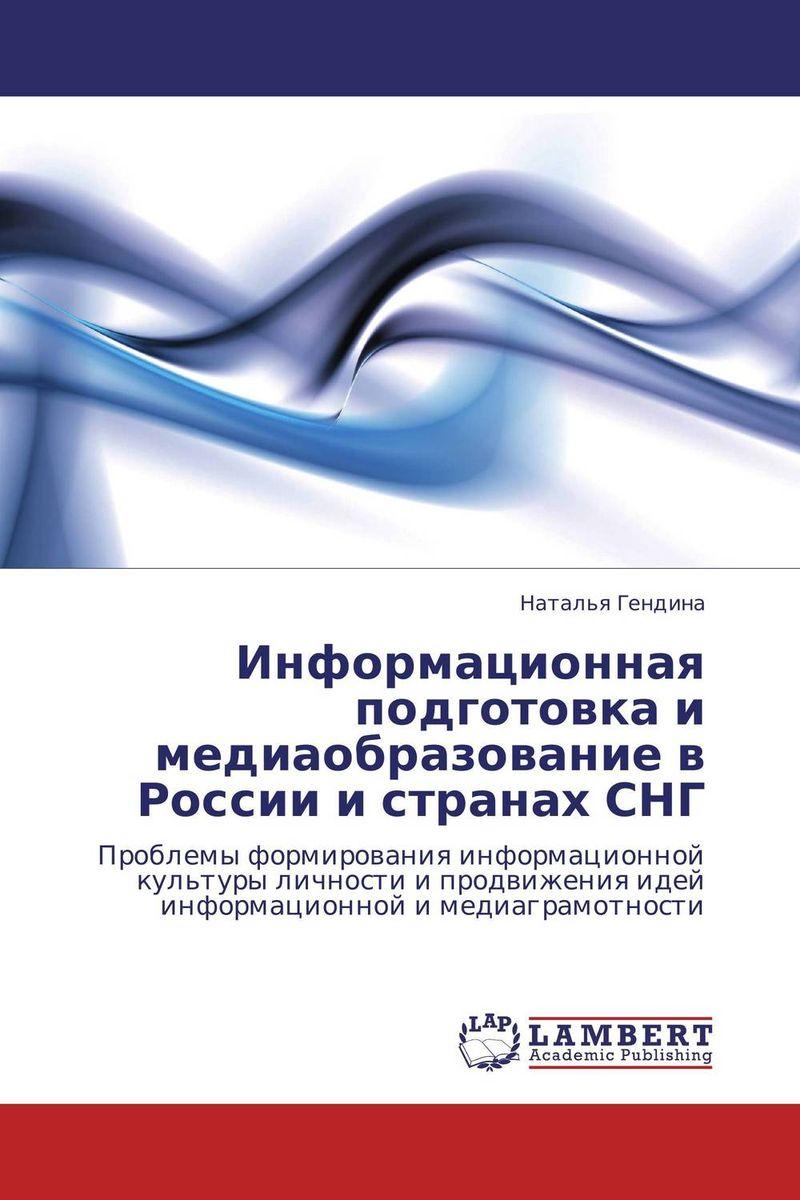 Информационная подготовка и медиаобразование в России и странах СНГ