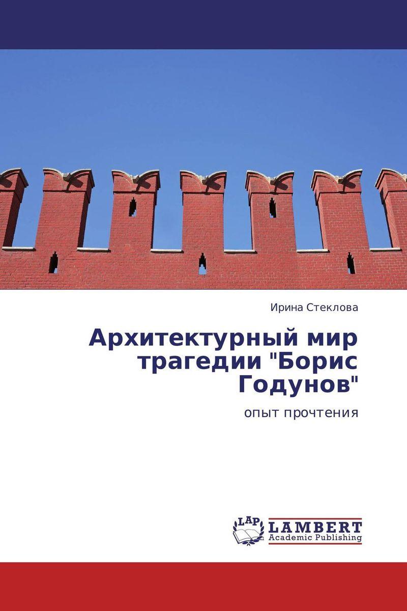 """Архитектурный мир трагедии """"Борис Годунов"""""""