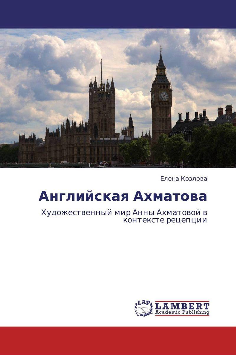 Английская Ахматова