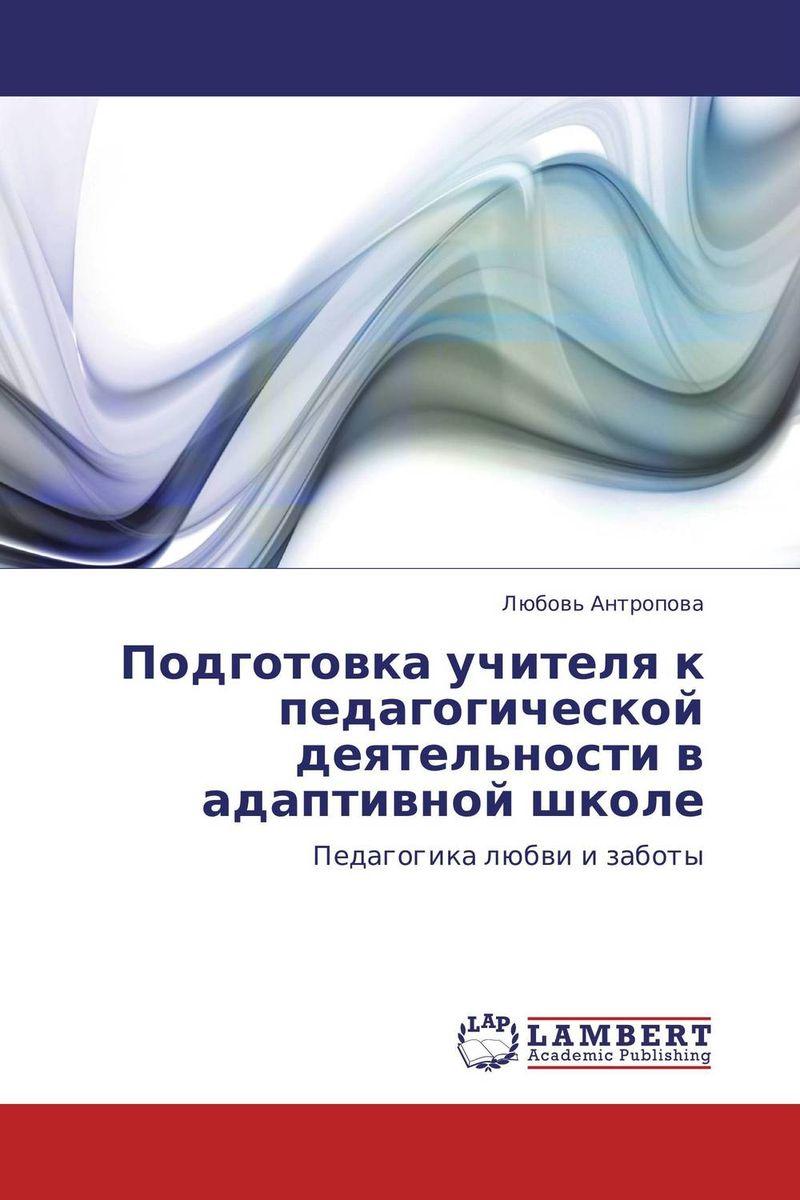 Подготовка учителя к педагогической деятельности в адаптивной школе