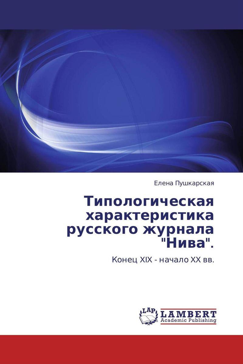 """Типологическая характеристика русского журнала """"Нива""""."""