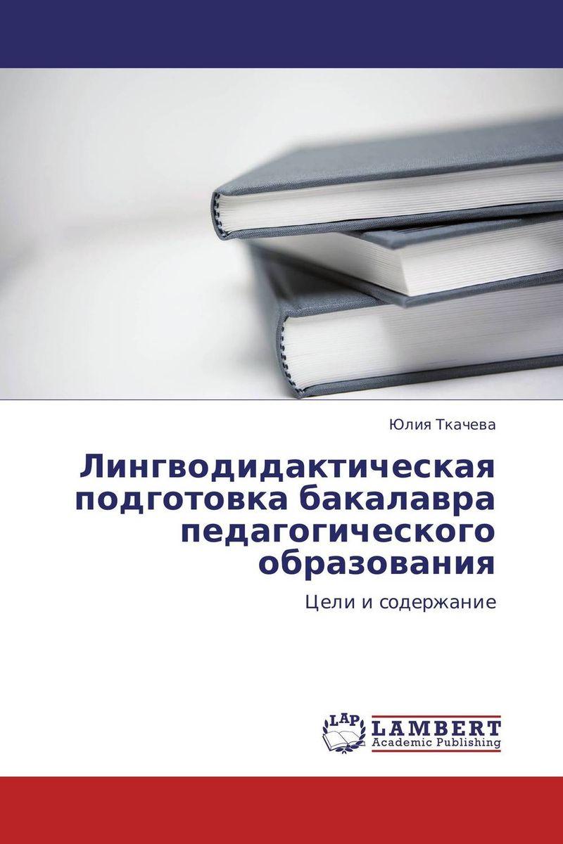 Лингводидактическая подготовка бакалавра педагогического образования