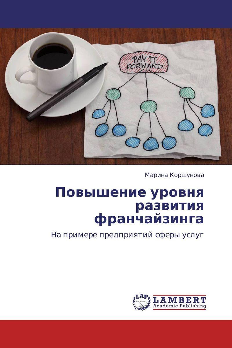 Повышение уровня развития франчайзинга12296407В работе выявлена специфика использования франчайзинга в России, которая приводит к возникновению явления, названного в работе «квазифранчайзинг», и, как следствие, к достаточно медленным темпам развития франчайзинга. Исследованы подходы к определению понятия «роялти». Изучены применяемые системы платежей на франчайзинговых предприятиях и выявлено их влияния на развитие сети. Проанализированы имеющиеся подходы к определению величины роялти и выявлены их достоинства и недостатки. На основе этих исследований разработаны и апробированы методические положения формирования ставки роялти на франчайзинговых предприятиях сферы услуг. Монография рассчитана на студентов старших курсов, аспирантов, преподавателей, исследователей и всех, кому интересны актуальные проблемы и достижения в сфере франчайзинга.