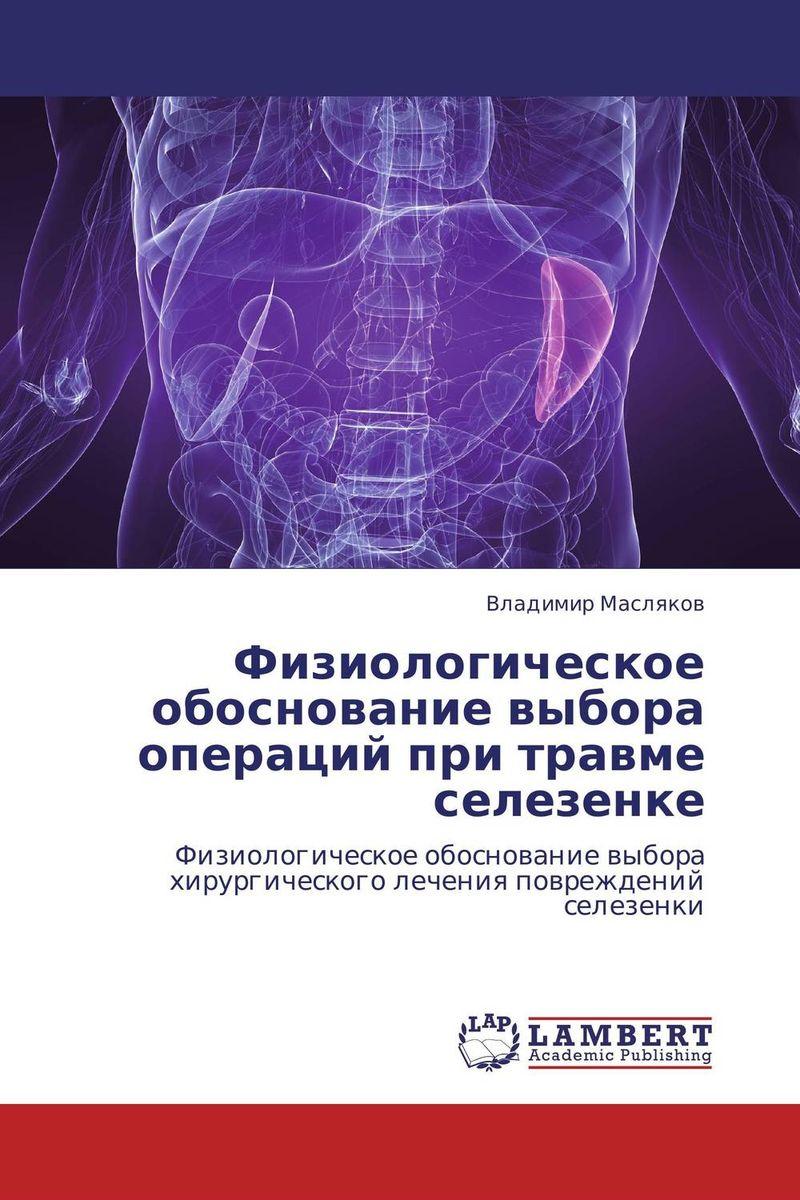 Физиологическое обоснование выбора операций при травме селезенке