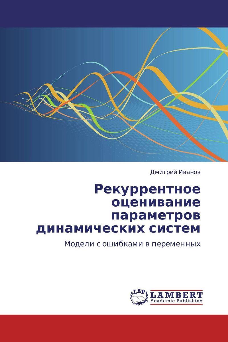 Рекуррентное оценивание параметров динамических систем
