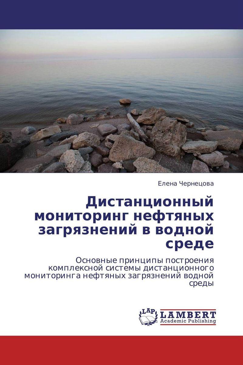 Дистанционный мониторинг нефтяных загрязнений в водной среде