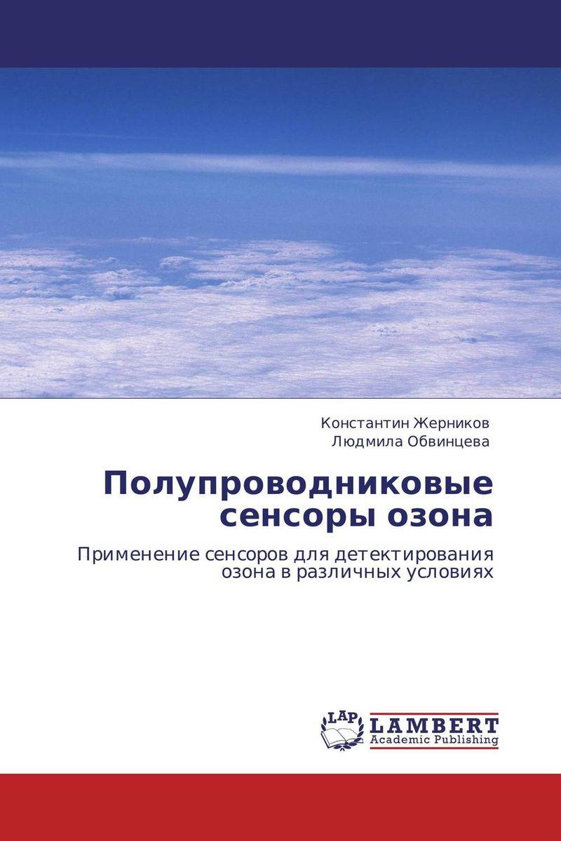 Полупроводниковые сенсоры озона