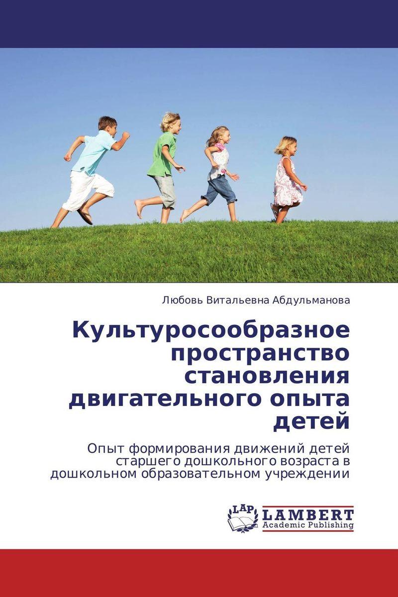 Культуросообразное пространство становления двигательного опыта детей