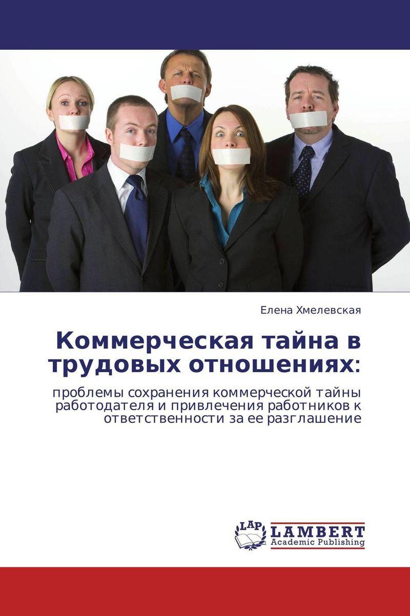 Елена Хмелевская Коммерческая тайна в трудовых отношениях: коммерческая нежвижимость в икутске купить
