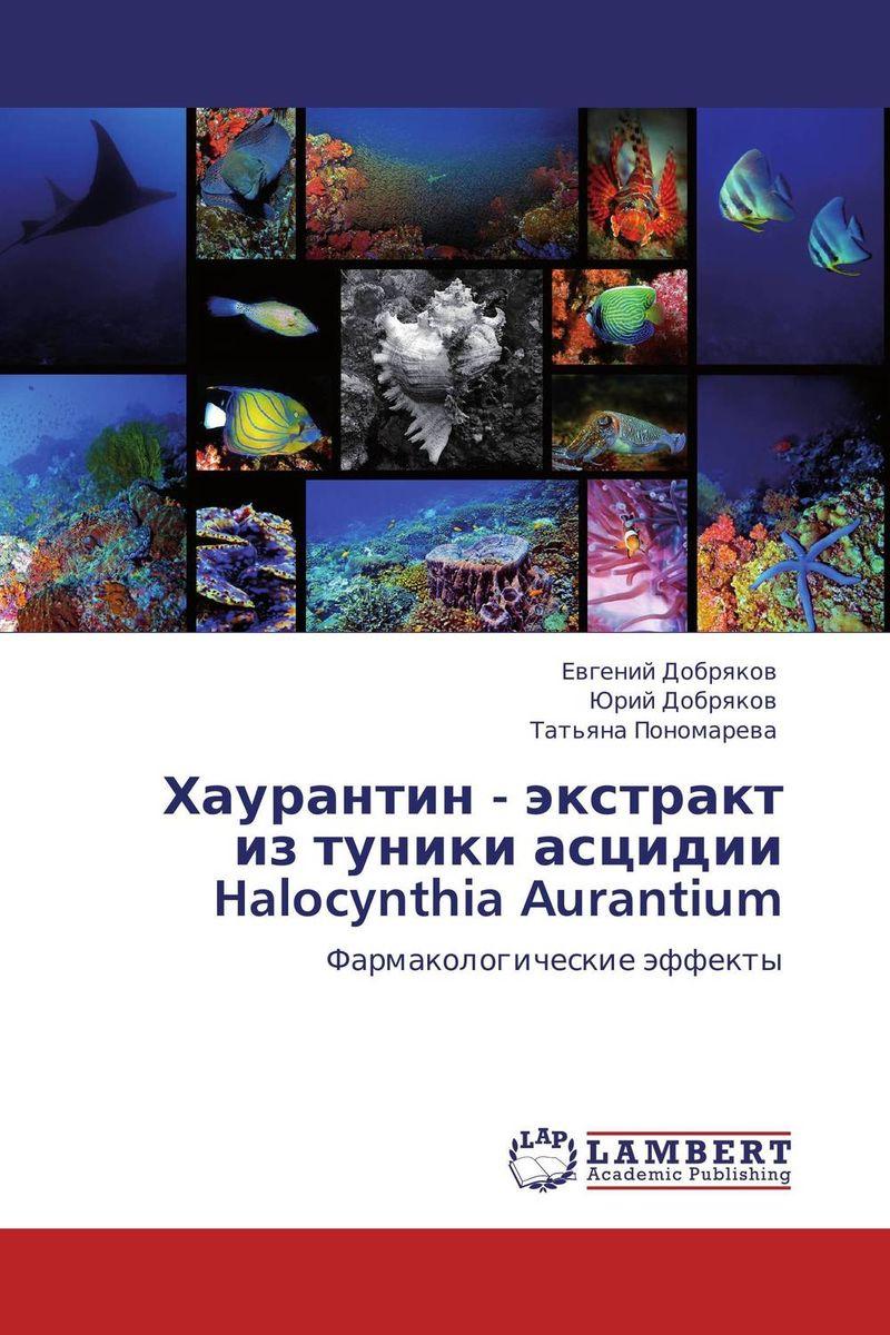Хаурантин - экстракт из туники асцидии Halocynthia Aurantium