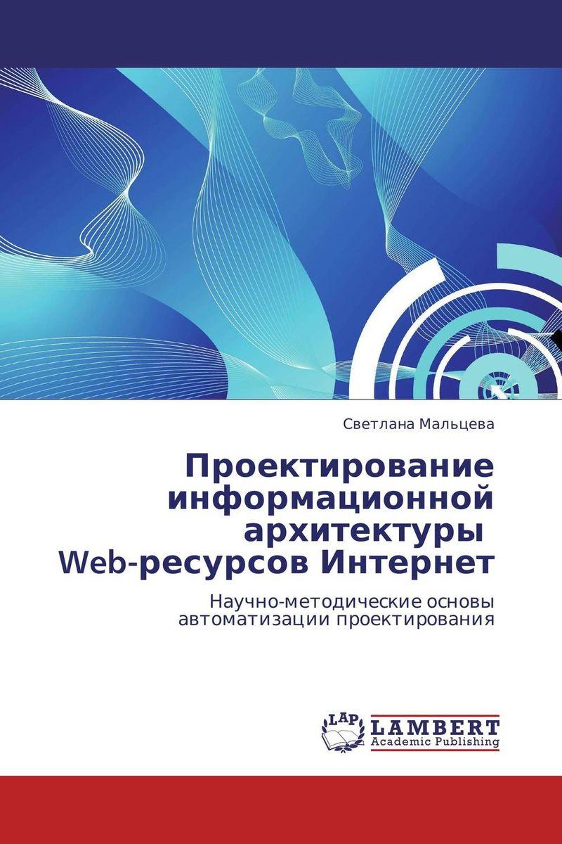 Проектирование информационной архитектуры Web-ресурсов Интернет