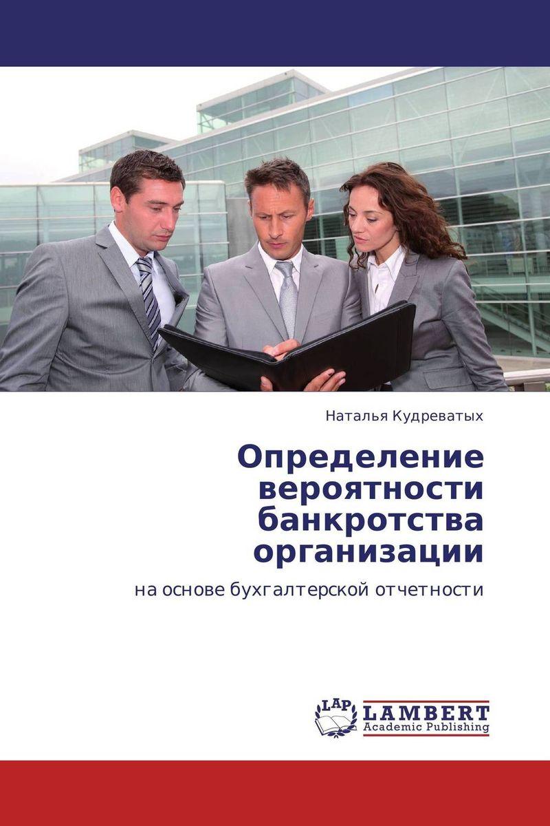 Определение вероятности банкротства организации