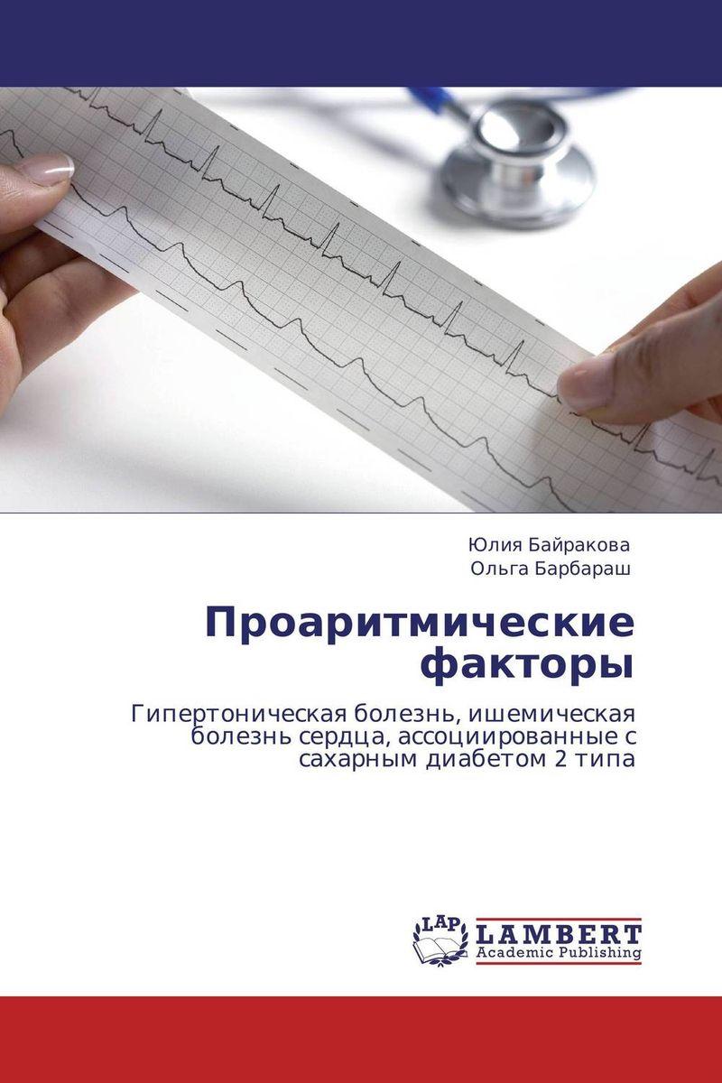 Юлия Байракова und Ольга Барбараш Проаритмические факторы