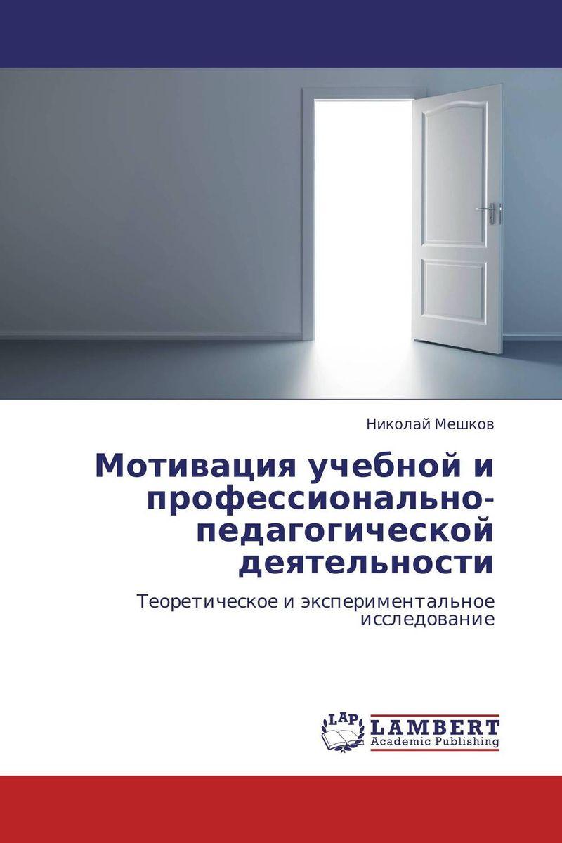 Мотивация учебной и профессионально-педагогической деятельности
