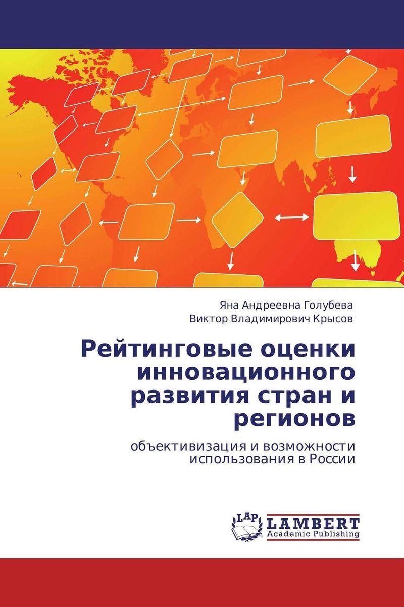 Рейтинговые оценки инновационного развития стран и регионов