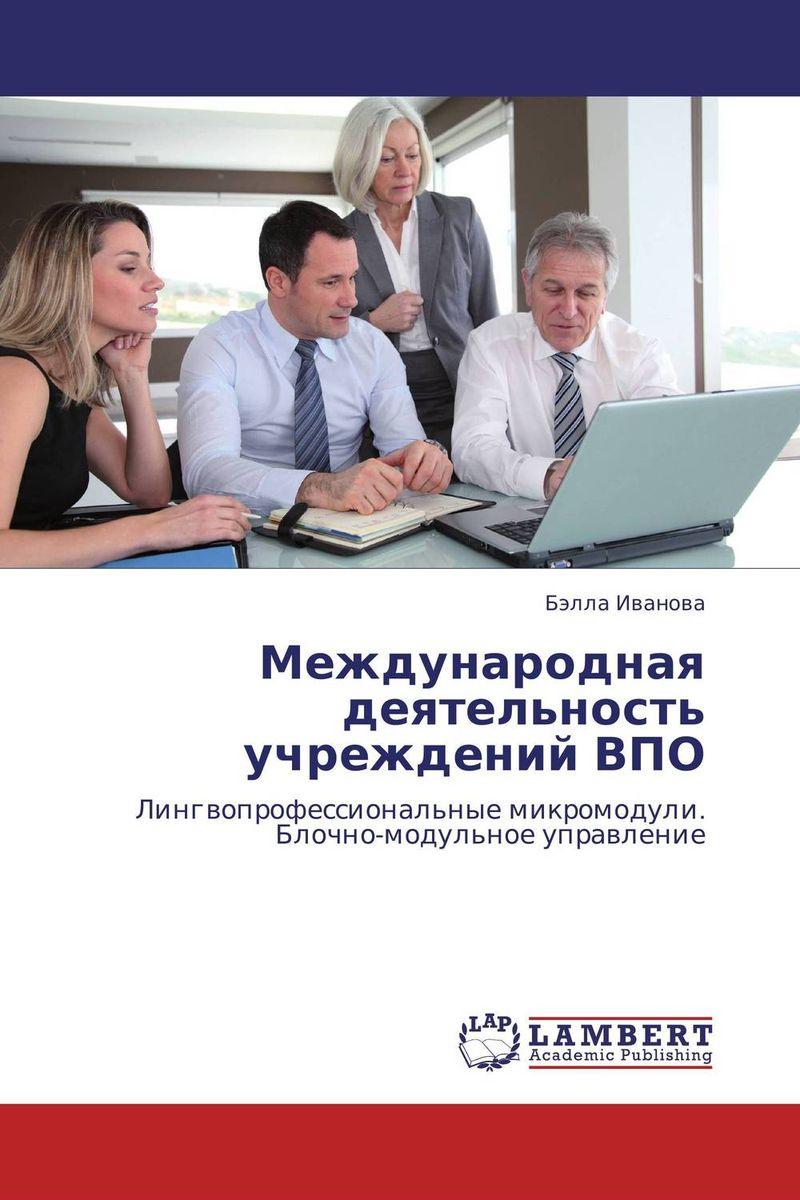 Международная деятельность учреждений ВПО
