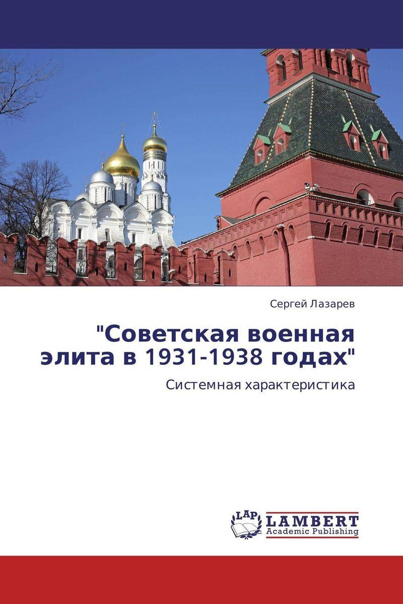"""""""Советская военная элита в 1931-1938 годах"""""""