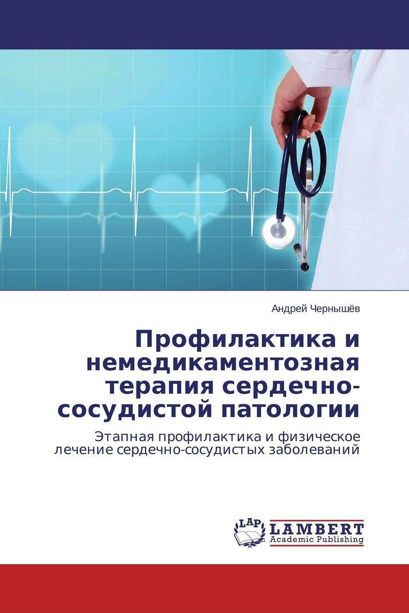 Профилактика и немедикаментозная терапия сердечно-сосудистой патологии