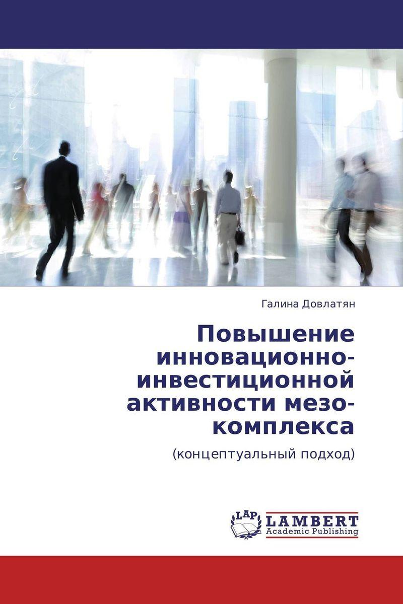 Галина Довлатян Повышение инновационно-инвестиционной активности мезо-комплекса