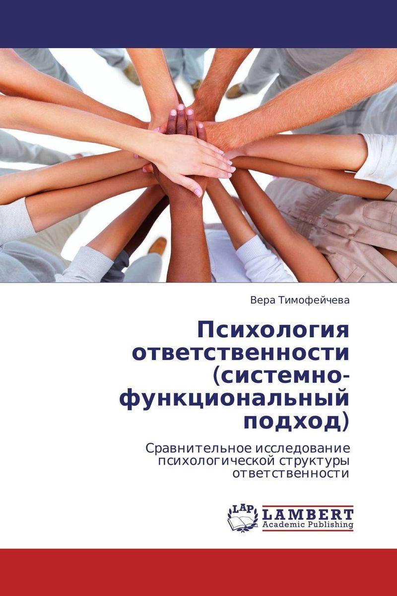 Психология ответственности (системно-функциональный подход)