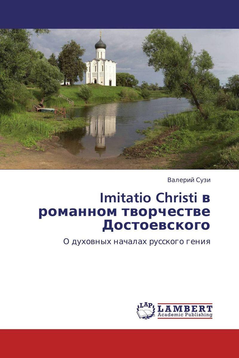Imitatio Christi в романном творчестве Достоевского