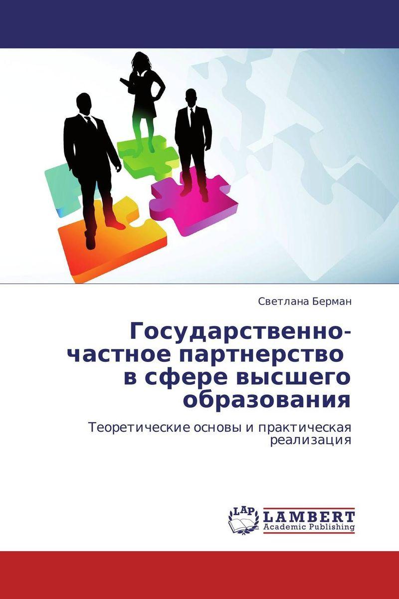 Государственно-частное партнерство в сфере высшего образования