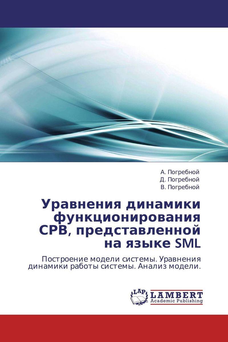 А. Погребной, Д. Погребной und В. Погребной Уравнения динамики функционирования СРВ, представленной на языке SML