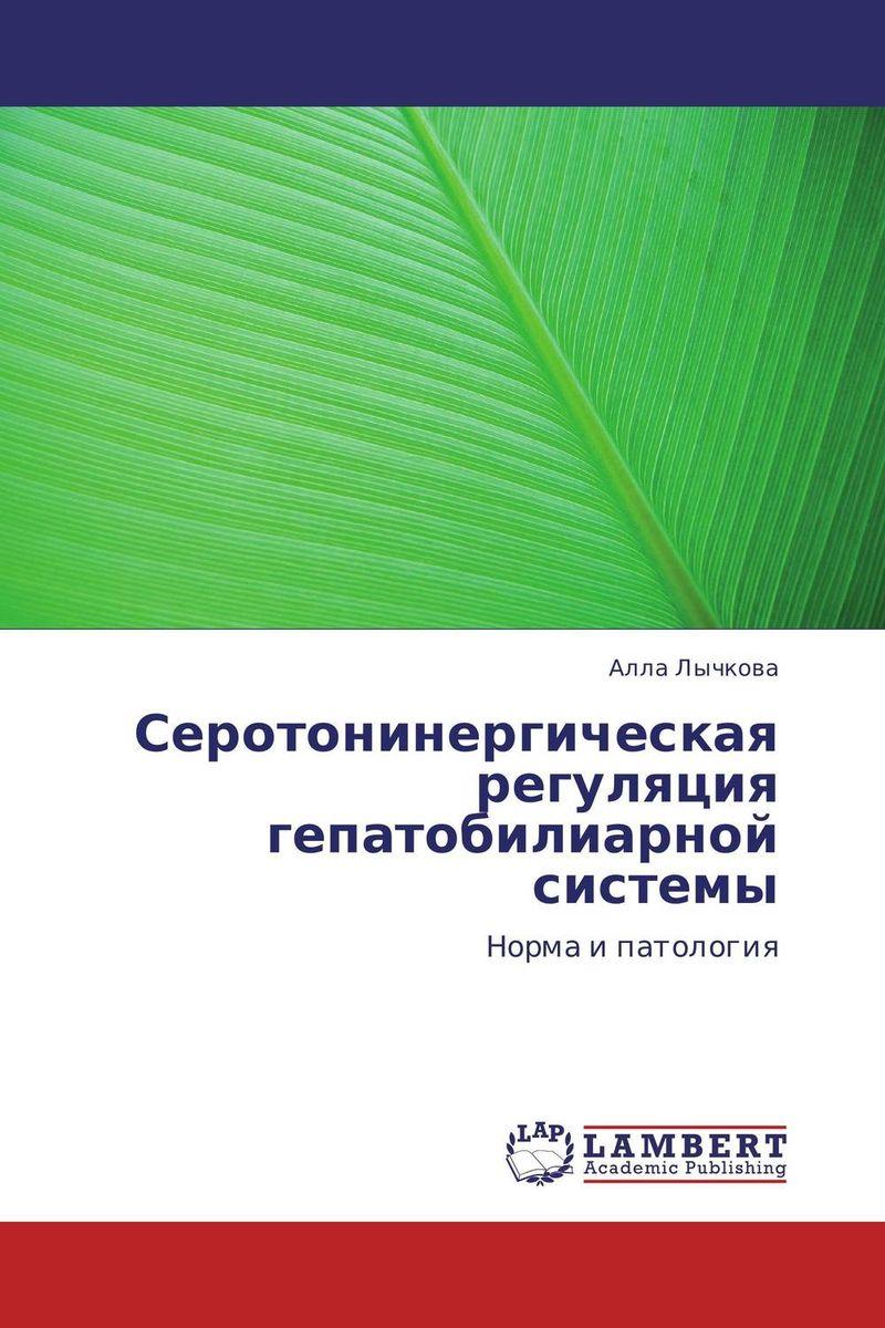 Серотонинергическая регуляция гепатобилиарной системы