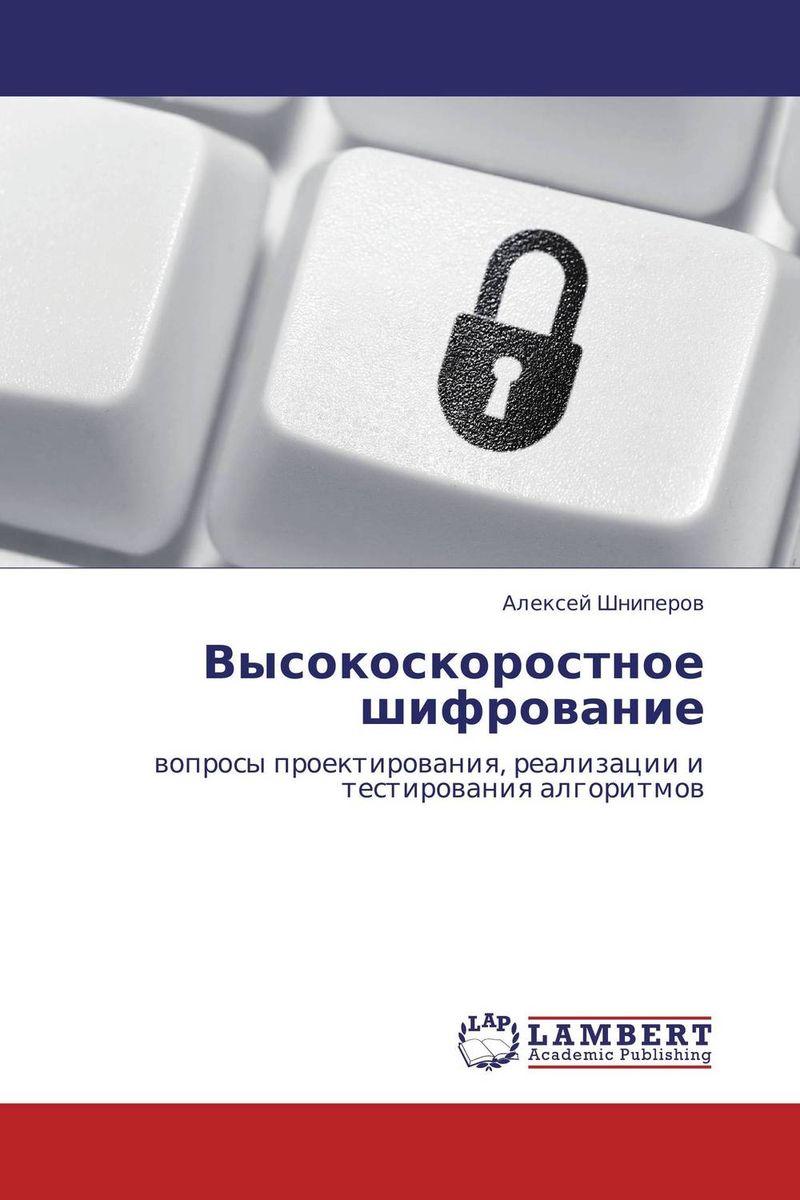 Высокоскоростное шифрование
