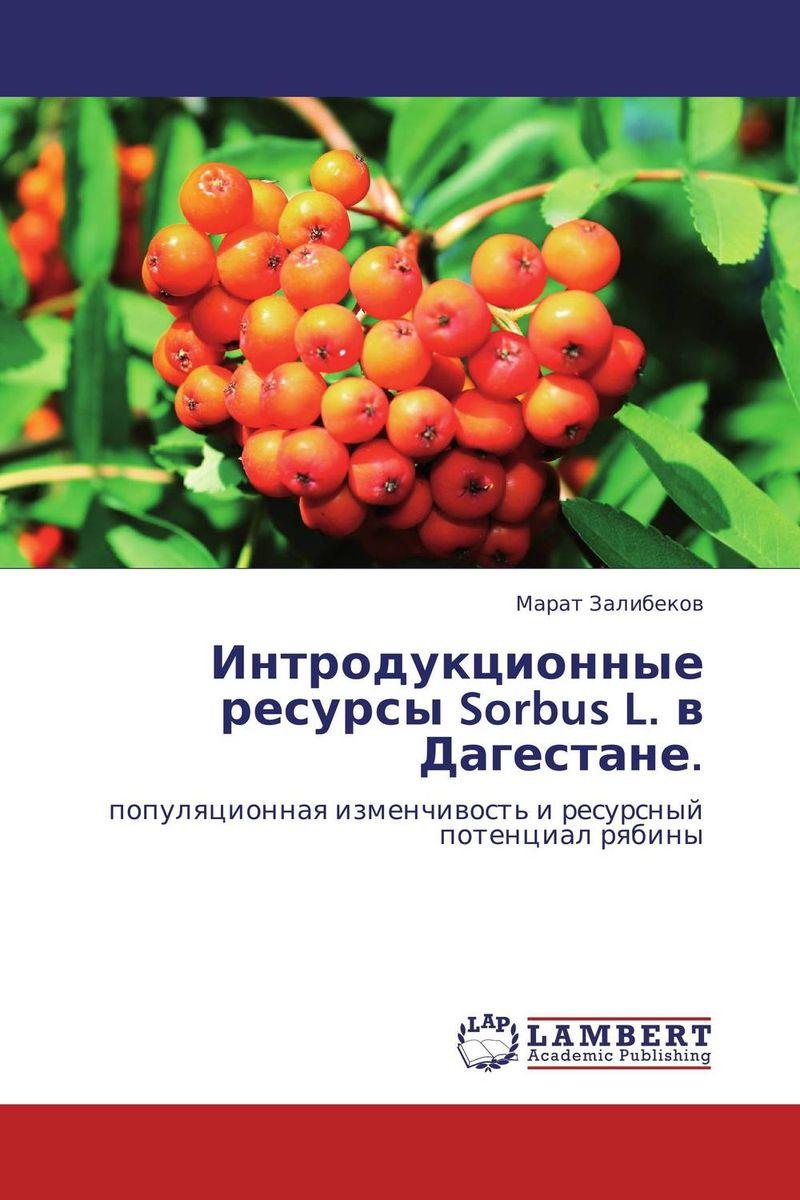 Марат Залибеков Интродукционные ресурсы Sorbus L. в Дагестане.