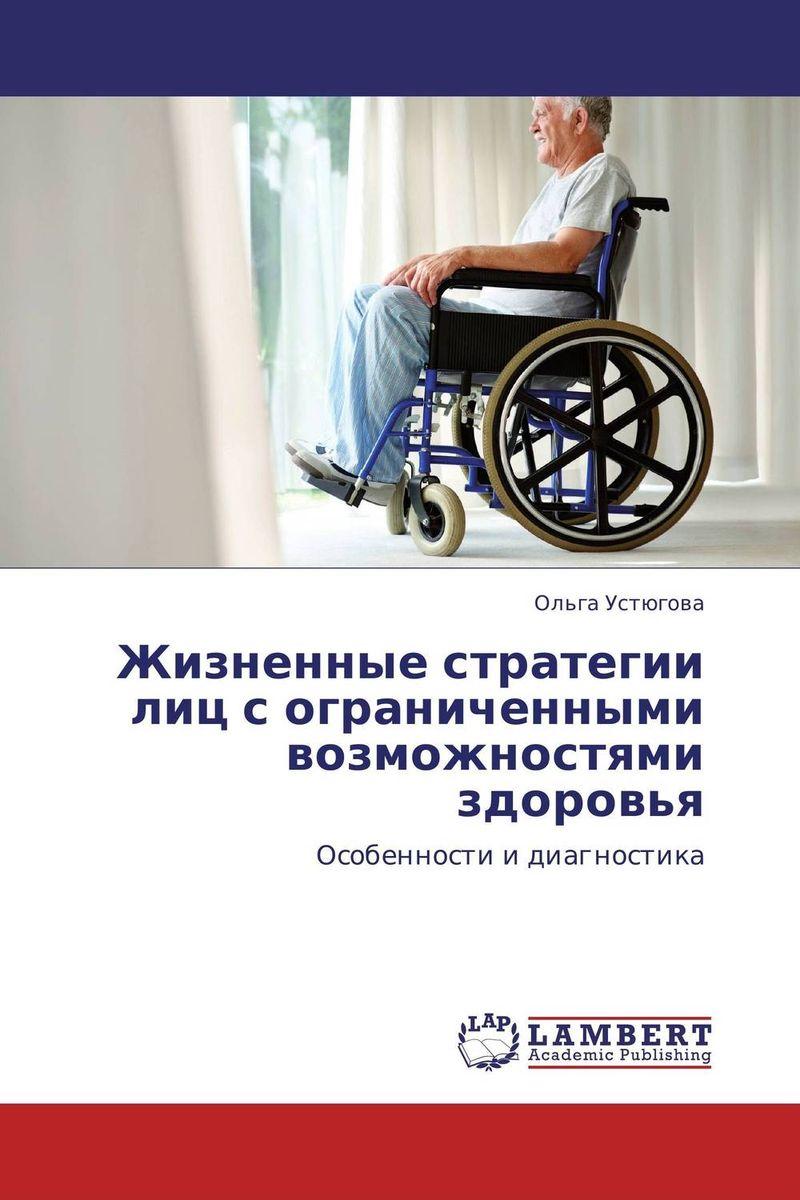 Жизненные стратегии лиц с ограниченными возможностями здоровья