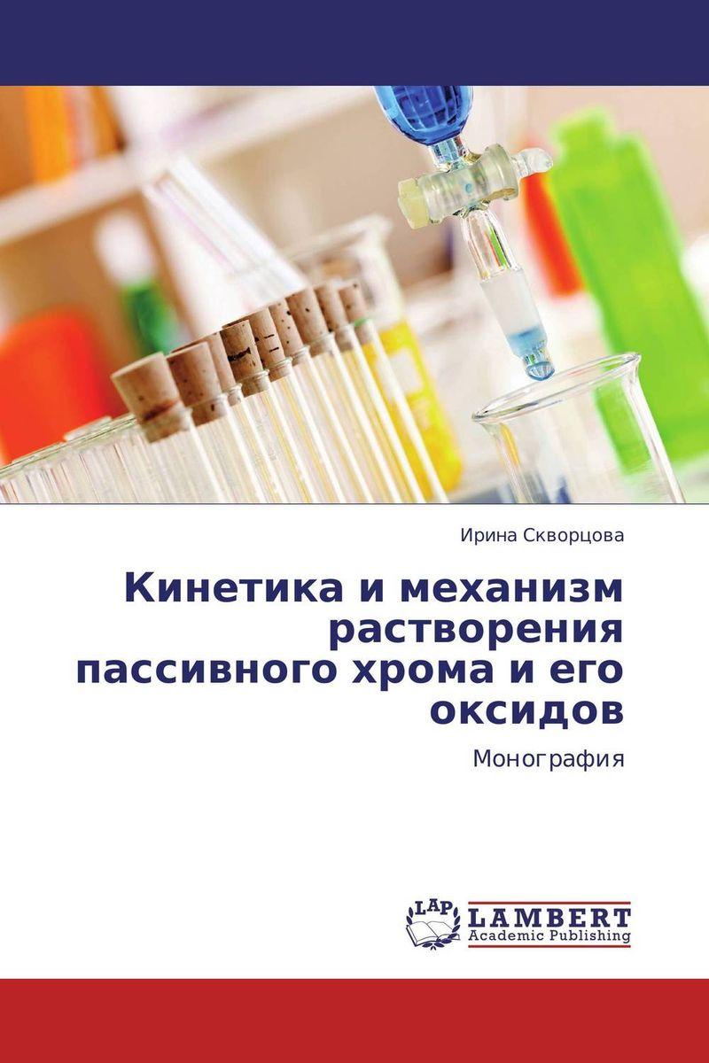 Кинетика и механизм растворения пассивного хрома и его оксидов