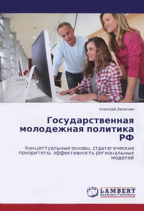 Алексей Зеленин Государственная молодежная политика РФ