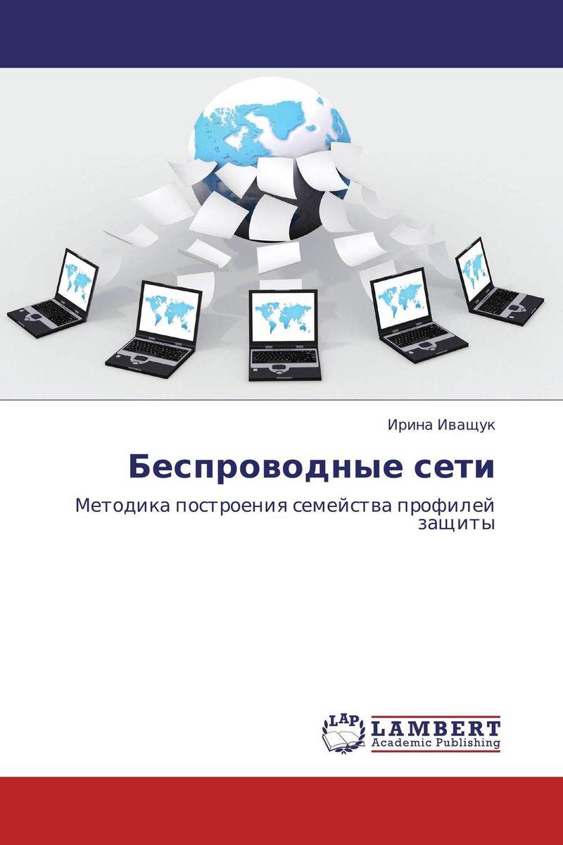 Ирина Иващук Беспроводные сети
