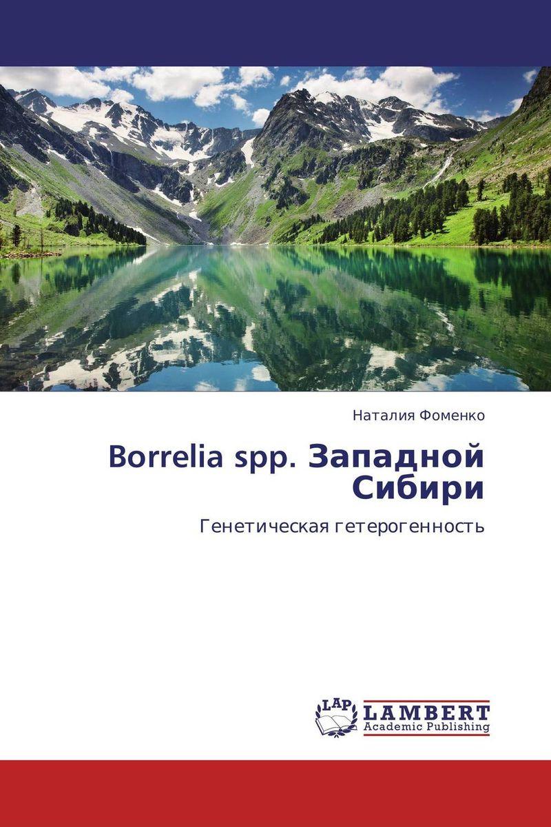 Borrelia spp. Западной Сибири