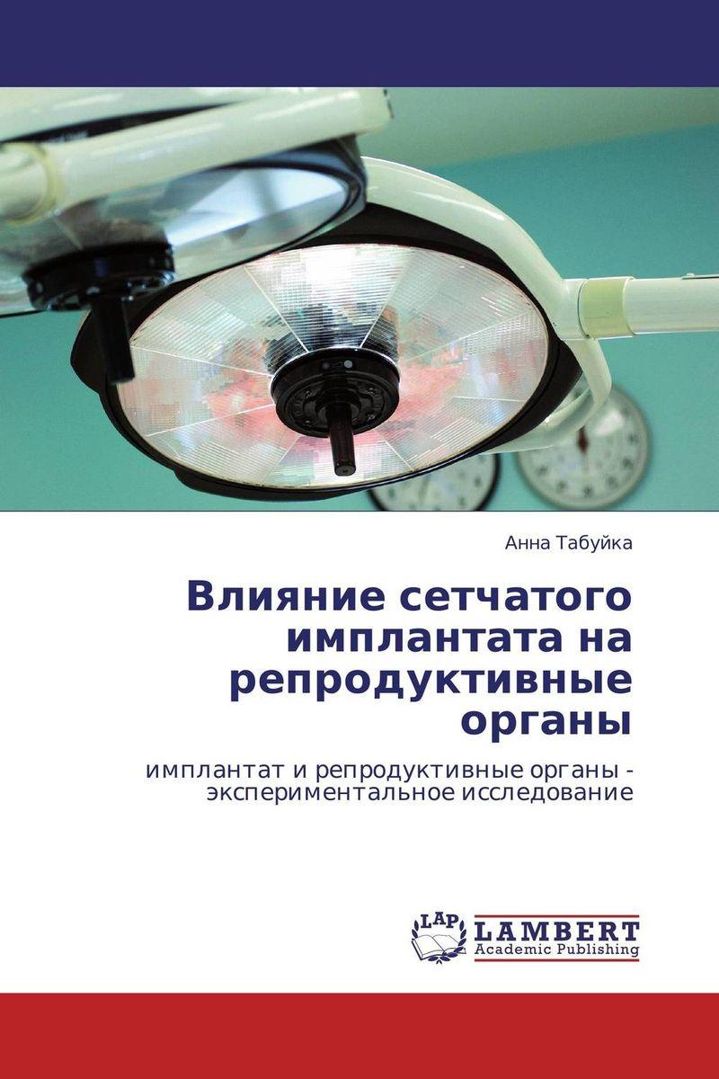 Влияние сетчатого имплантата на репродуктивные органы