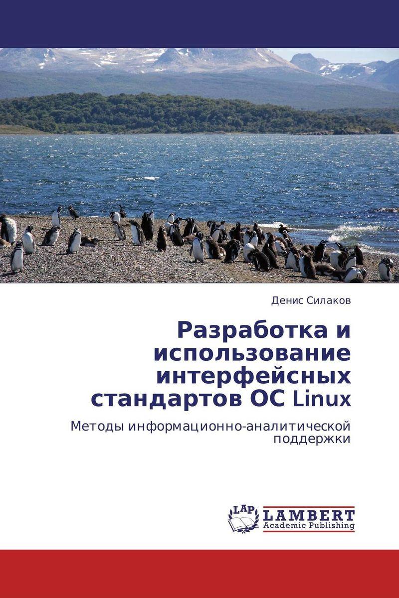 Разработка и использование интерфейсных стандартов ОС Linux