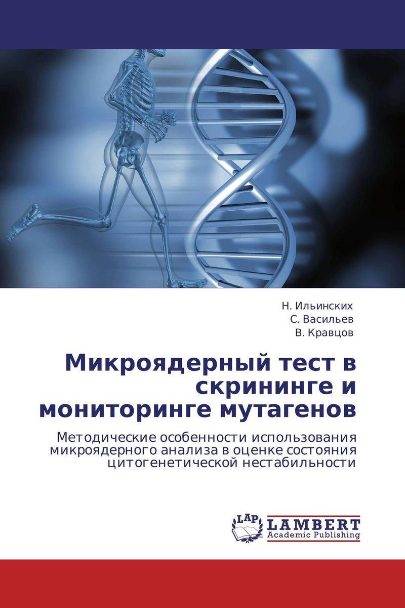 Микроядерный тест в скрининге и мониторинге мутагенов