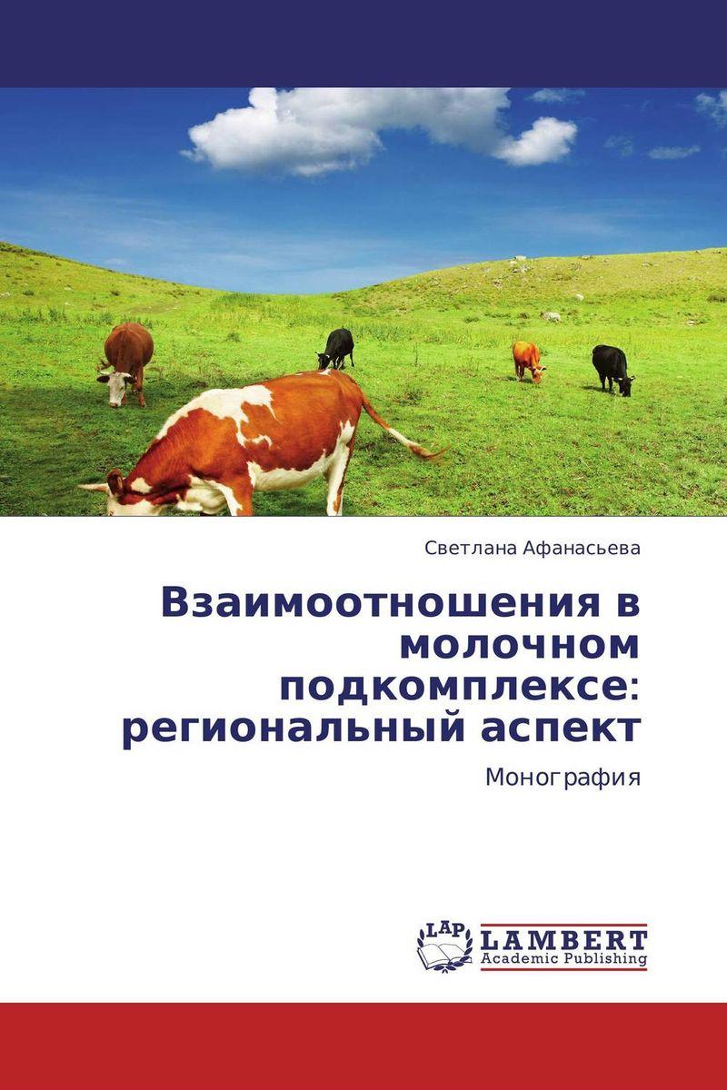 Взаимоотношения в молочном подкомплексе: региональный аспект