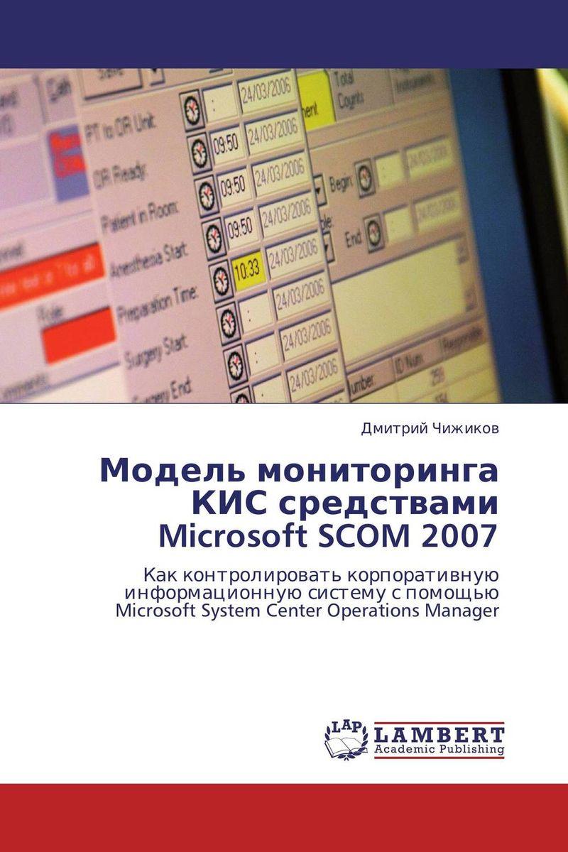 Модель мониторинга КИС средствами Microsoft SCOM 2007