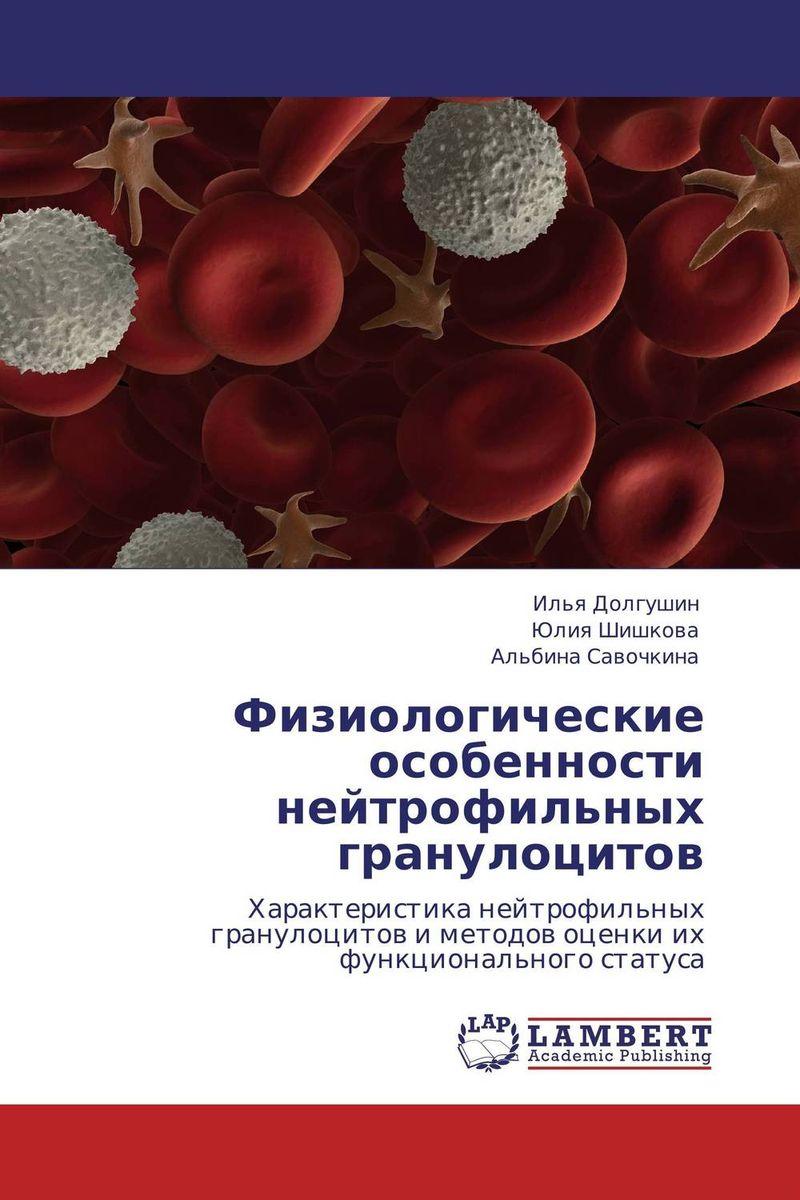 Физиологические особенности нейтрофильных гранулоцитов