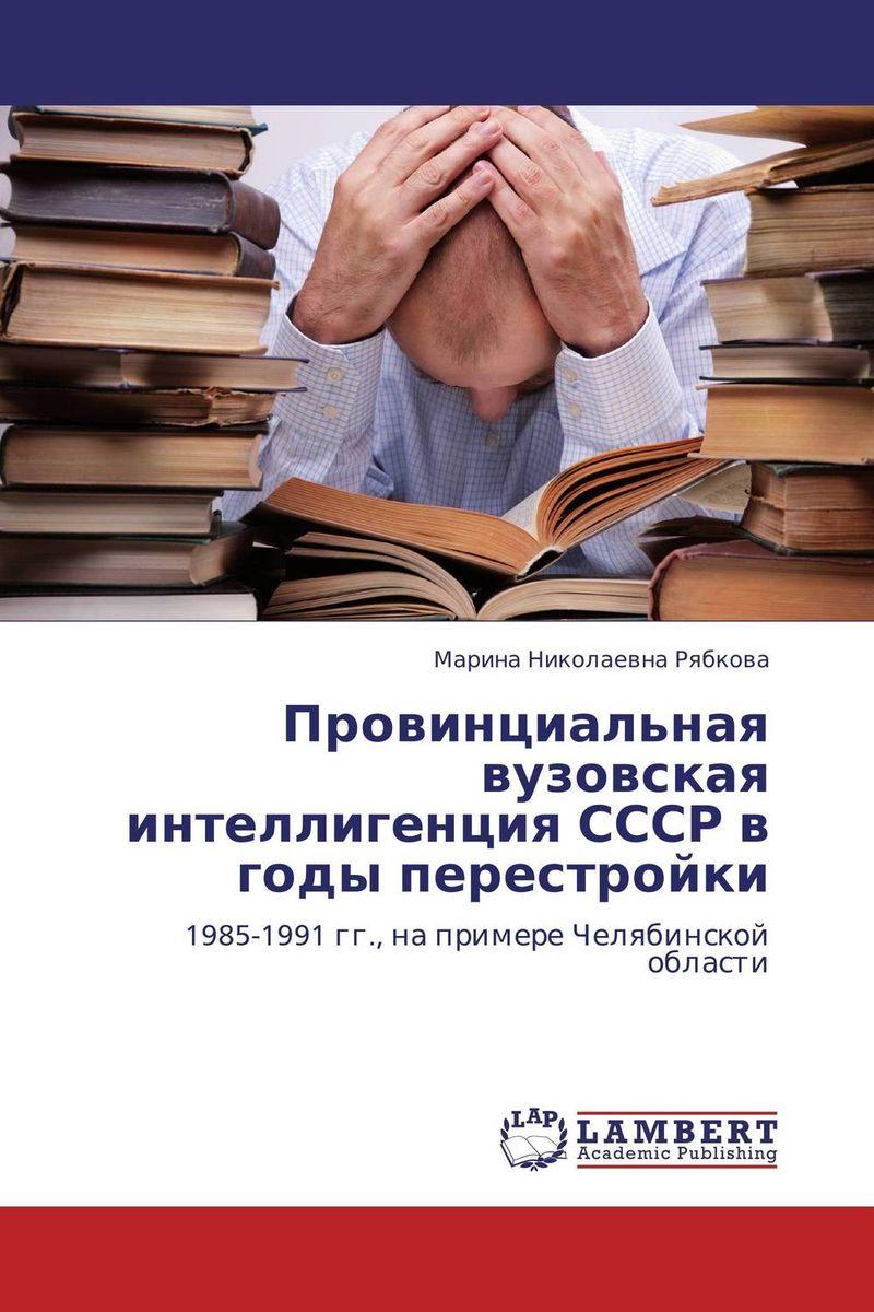 Марина Николаевна Рябкова Провинциальная вузовская интеллигенция СССР в годы перестройки